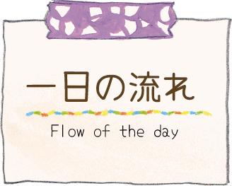 一日の流れ