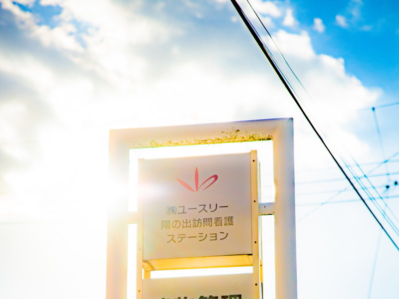 陽の出訪問看護ステーション 事業所情報