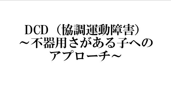 DCD(発達運動協調性症)伝達講習会を行いました!