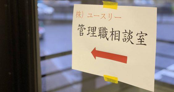 第五回管理職相談室2020年1月17日(金)研修会お知らせ