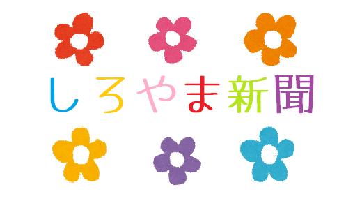 しろやま新聞Vol.3