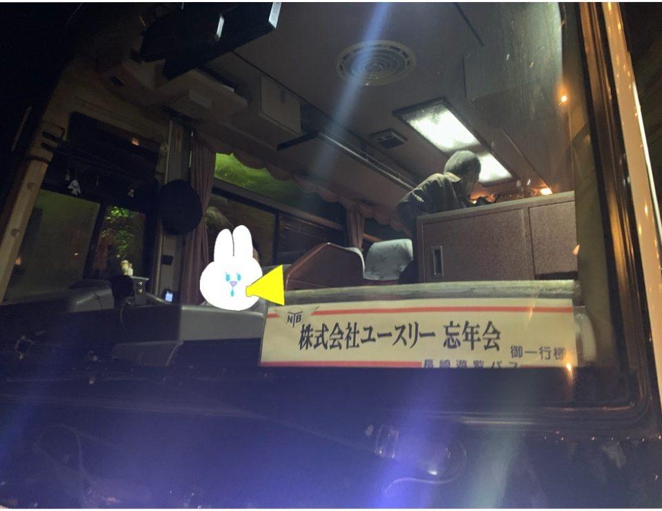 株式会社ユースリー忘年会🍻
