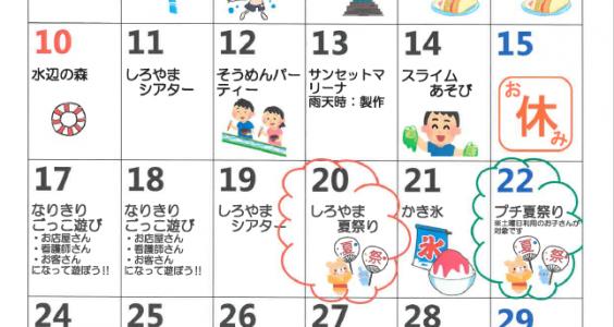 しろやま1校夏休み☀イベントお知らせ