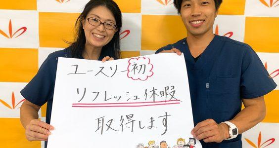 リフレッシュ制度利用!!