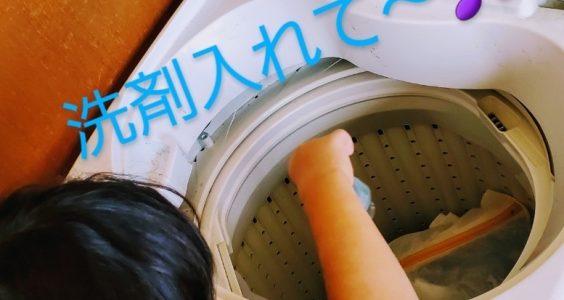 お洗濯練習はじめました!👕こどもトレーニングひろばしろやま第二校