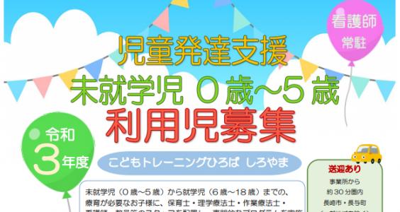 第2回 体験療育☆しろやまランド 12/16(水)のお知らせ